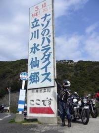 2009320_awaji_touring_025